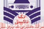 شرکت تاکسیرانی تک تهران سیر