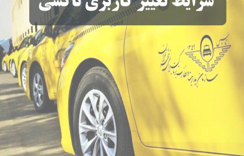 شرایط تغییر کاربری تاکسی